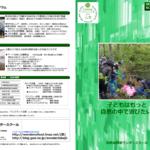 自然体感塾ワンダースクール 第20期2019年度会員登録受付開始!