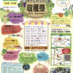 ミツオさんのぶどう畑収穫祭
