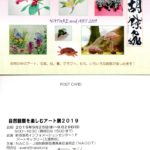 NACOT主催「自然観察を楽しむアート展2019」のご案内