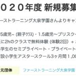 2020年度 新規募集開始キャンペーン!!