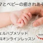 増席!「ママとベビーの癒されあそび★シェルハブメソッド無料オンラインレッスン」