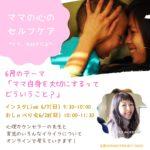 インスタLive!ママの心のセルフケア 6月テーマ~ママ自身を大切にするってどういうこと?~