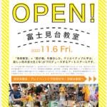 スタジオパパパ二号店舗「富士見台教室」オープンと開校イベント&無料体験会のお知らせ