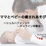 ママとベビーの癒されあそび~シェルハブメソッド・オンライン体験会~