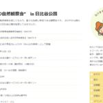 """【5/16】""""みどりの自然観察会"""" in 日比谷公園"""