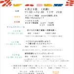 【4/29】幸笑KIRARI体験イベント