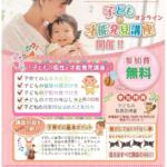 【5/2】子育て&マネーお勉強会 オンライン