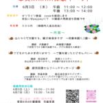 【6/3】幸笑KIRARI体験イベント