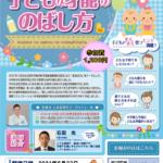 【6/23】家庭教育講座(子どもの才能の伸ばし方)