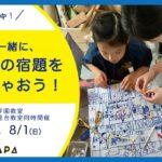 【7/25・8/1】【夏休み特別イベント】芸大生と一緒に、夏休みの宿題をやっちゃおう!2021