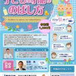 【7/27】家庭教育講座(子どもの才能の伸ばし方)