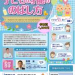 【8/31】家庭教育講座(子どもの才能の伸ばし方)