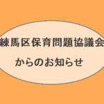 【9/12】◇◆保育士・先輩パパママによる入園説明会◆◇
