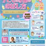 【10/27】家庭教育講座(子どもの才能の伸ばし方)