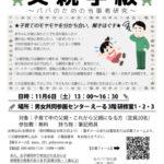 【11/6】父親学級~パパのための当事者研究~